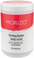 Morizo SPA Body Line Fifming Butter Body Scrub (Масло-скраб для тела Укрепляющий), 1000 мл - купить, цена со скидкой