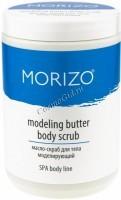 Morizo SPA Body Line Modeling Butter Body Scrub (Масло-скраб для тела Моделирующий), 1000 мл - купить, цена со скидкой