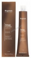 Kapous Magic Keratin (Усилитель цвета), 100 мл -