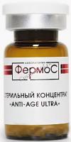 Kosmoteros Anti‐age Ultra (Стерильный концентрат), 1 шт x 6 мл - купить, цена со скидкой