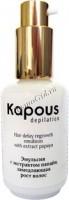 Kapous Эмульсия с экстрактом папайи замедляющая рост волос -